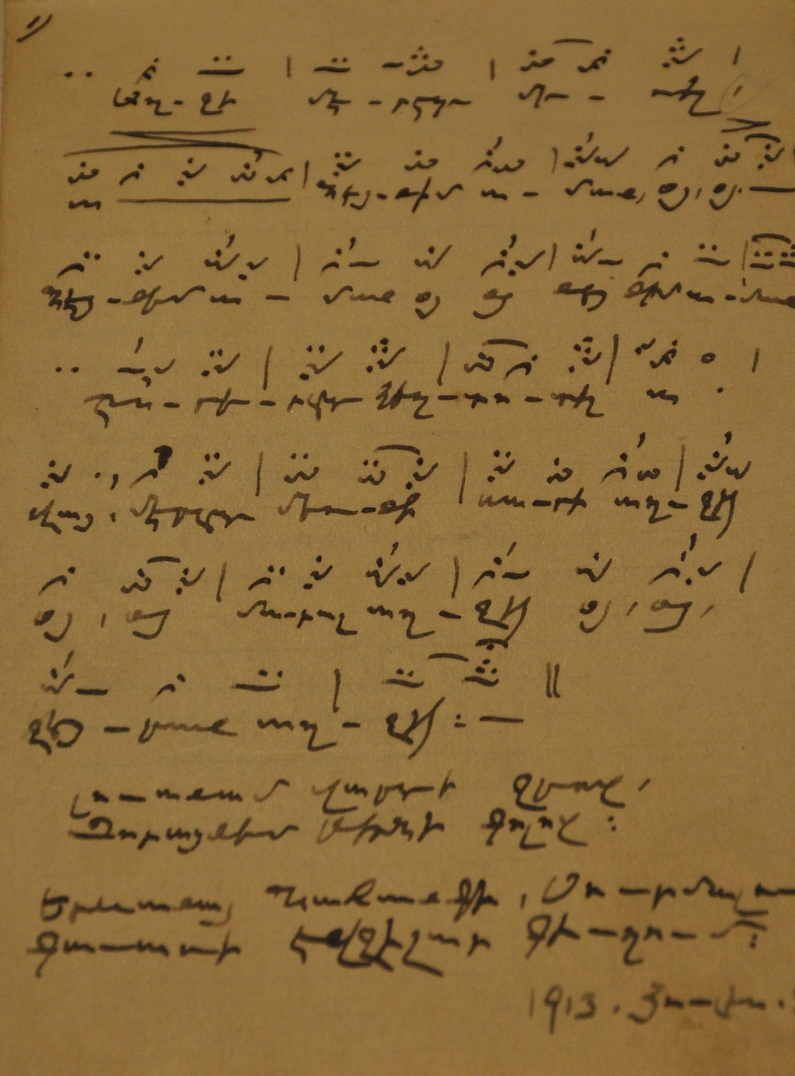 Komitas's handwriting by Armenian musical notation